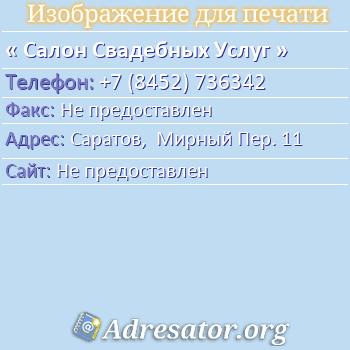 Салон Свадебных Услуг по адресу: Саратов,  Мирный Пер. 11