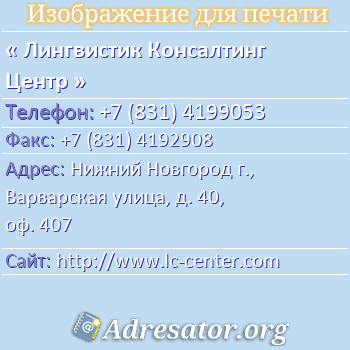 Лингвистик Консалтинг Центр по адресу: Нижний Новгород г., Варварская улица, д. 40, оф. 407