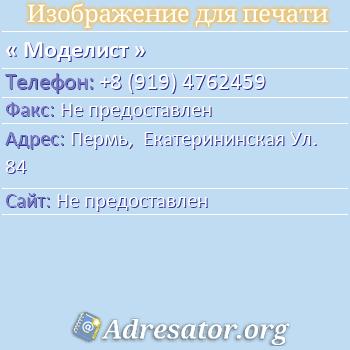 Моделист по адресу: Пермь,  Екатерининская Ул. 84
