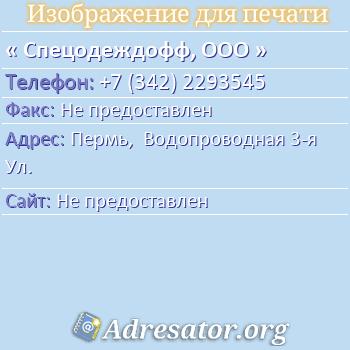 Спецодеждофф, ООО по адресу: Пермь,  Водопроводная 3-я Ул.