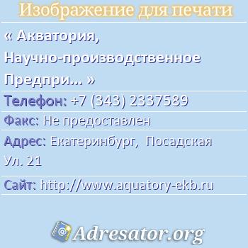 Акватория, Научно-производственное Предприятие по адресу: Екатеринбург,  Посадская Ул. 21
