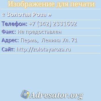Золотая Роза по адресу: Пермь,  Ленина Ул. 71