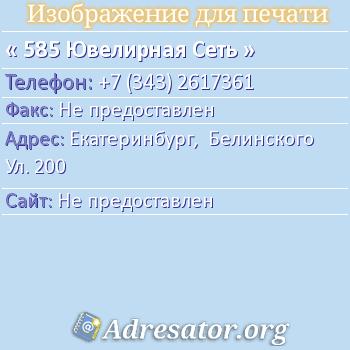 585 Ювелирная Сеть по адресу: Екатеринбург,  Белинского Ул. 200