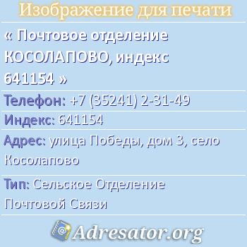 Почтовое отделение КОСОЛАПОВО, индекс 641154 по адресу: улицаПобеды,дом3,село Косолапово
