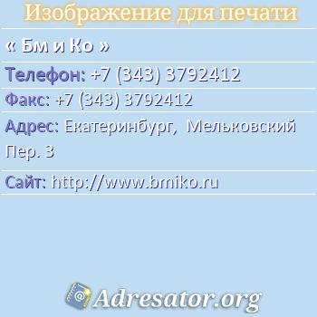 Бм и Ко по адресу: Екатеринбург,  Мельковский Пер. 3