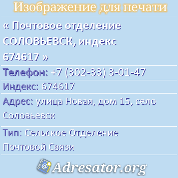 Почтовое отделение СОЛОВЬЕВСК, индекс 674617 по адресу: улицаНовая,дом15,село Соловьевск