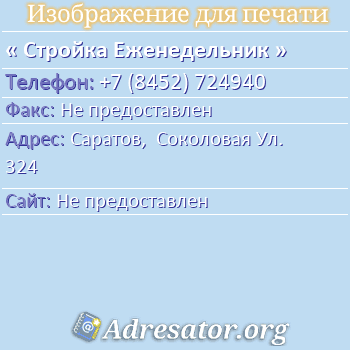 Стройка Еженедельник по адресу: Саратов,  Соколовая Ул. 324