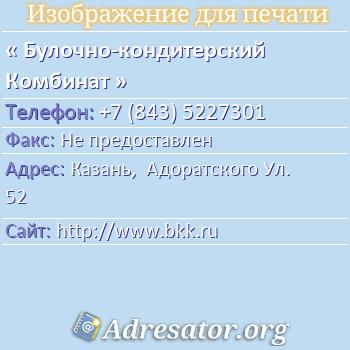 Булочно-кондитерский Комбинат по адресу: Казань,  Адоратского Ул. 52