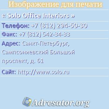 Solo Office Interiors по адресу: Санкт-Петербург, Сампсониевский Большой проспект, д. 61