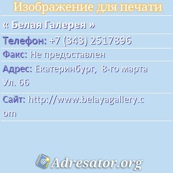 Белая Галерея по адресу: Екатеринбург,  8-го марта Ул. 66