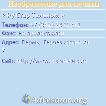 Ру Стар Телеком по адресу: Пермь,  Героев хасана Ул. 7
