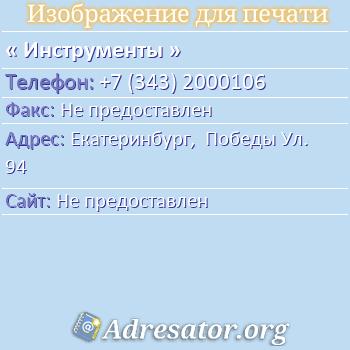 Инструменты по адресу: Екатеринбург,  Победы Ул. 94