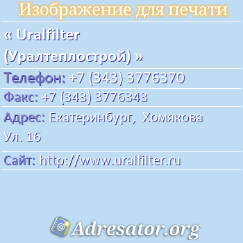 Uralfilter (Уралтеплострой) по адресу: Екатеринбург,  Хомякова Ул. 16