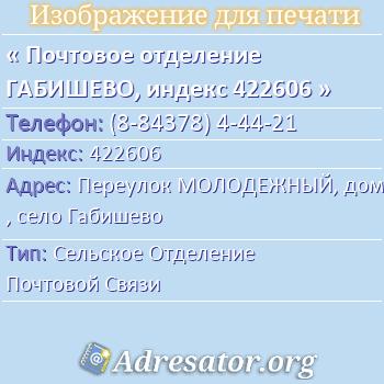 Почтовое отделение ГАБИШЕВО, индекс 422606 по адресу: ПереулокМОЛОДЕЖНЫЙ,дом1,село Габишево