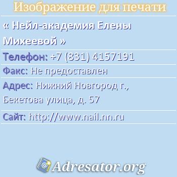 Нейл-академия Елены Михеевой по адресу: Нижний Новгород г., Бекетова улица, д. 57