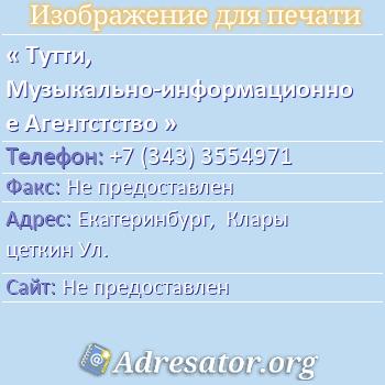 Тутти, Музыкально-информационное Агентстство по адресу: Екатеринбург,  Клары цеткин Ул.