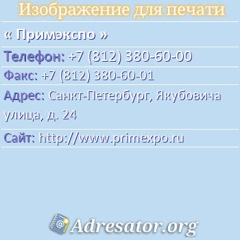 Примэкспо по адресу: Санкт-Петербург, Якубовича улица, д. 24