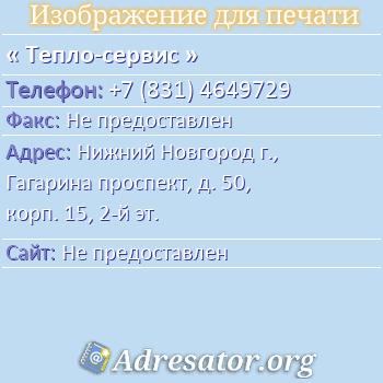 Тепло-сервис по адресу: Нижний Новгород г., Гагарина проспект, д. 50, корп. 15, 2-й эт.