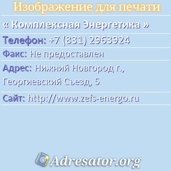 Комплексная Энергетика по адресу: Нижний Новгород г., Георгиевский Съезд, 5