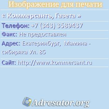 Коммерсантъ, Газета по адресу: Екатеринбург,  Мамина - сибиряка Ул. 85