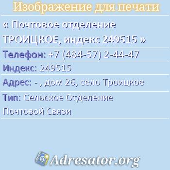 Почтовое отделение ТРОИЦКОЕ, индекс 249515 по адресу: -,дом26,село Троицкое