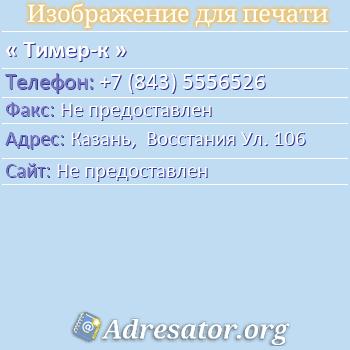 Тимер-к по адресу: Казань,  Восстания Ул. 106