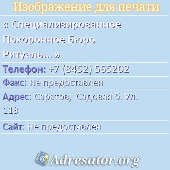 Специализированное Похоронное Бюро Ритуальных Услуг по адресу: Саратов,  Садовая б. Ул. 113