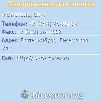 Зартекс, Сп по адресу: Екатеринбург,  Бисертская Ул. 1
