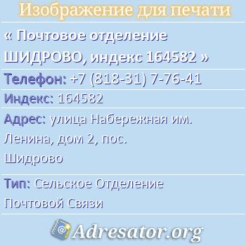 Почтовое отделение ШИДРОВО, индекс 164582 по адресу: улицаНабережная им. Ленина,дом2,пос. Шидрово