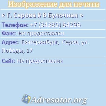 Г. Серова # 8 Булочная по адресу: Екатеринбург,  Серов, ул. Победы, 17