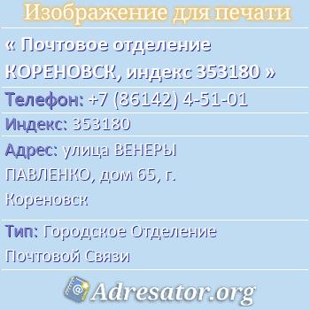 Почтовое отделение КОРЕНОВСК, индекс 353180 по адресу: улицаВЕНЕРЫ ПАВЛЕНКО,дом65,г. Кореновск