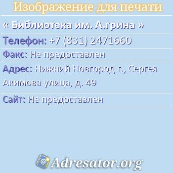 Библиотека им. А.грина по адресу: Нижний Новгород г., Сергея Акимова улица, д. 49