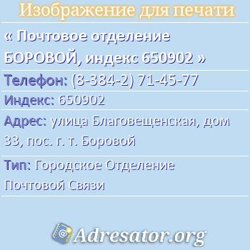 Почтовое отделение БОРОВОЙ, индекс 650902 по адресу: улицаБлаговещенская,дом33,пос. г. т. Боровой