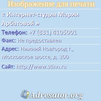Интернет-студия Марии Арбатовой по адресу: Нижний Новгород г., Московское шоссе, д. 300