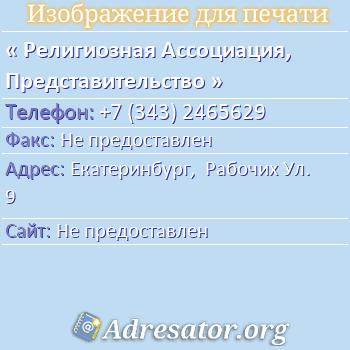 Религиозная Ассоциация, Представительство по адресу: Екатеринбург,  Рабочих Ул. 9