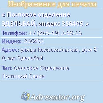 Почтовое отделение ЭДЕЛЬБАЙ, индекс 356405 по адресу: улицаКомсомольская,дом80,аул Эдельбай
