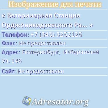 Ветеринарная Станция Орджоникидзевского Района по адресу: Екатеринбург,  Избирателей Ул. 148