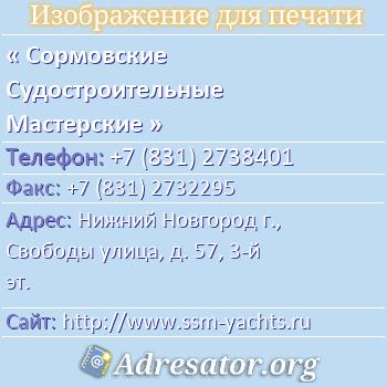 Сормовские Судостроительные Мастерские по адресу: Нижний Новгород г., Свободы улица, д. 57, 3-й эт.