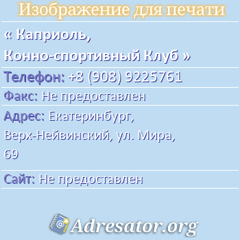 Каприоль, Конно-спортивный Клуб по адресу: Екатеринбург,  Верх-Нейвинский, ул. Мира, 69