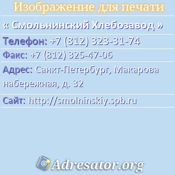 Смольнинский Хлебозавод по адресу: Санкт-Петербург, Макарова набережная, д. 32