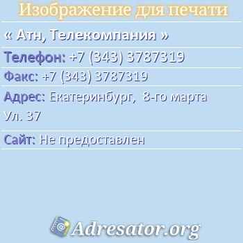 Атн, Телекомпания по адресу: Екатеринбург,  8-го марта Ул. 37