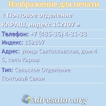 Почтовое отделение КАРАШ, индекс 152107 по адресу: улицаСвятославская,дом45,село Караш