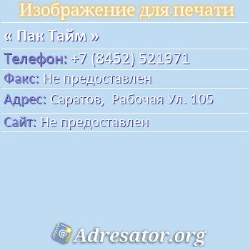 Пак Тайм по адресу: Саратов,  Рабочая Ул. 105