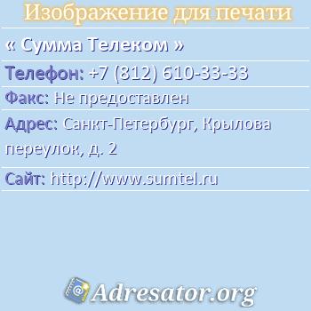 Сумма Телеком по адресу: Санкт-Петербург, Крылова переулок, д. 2