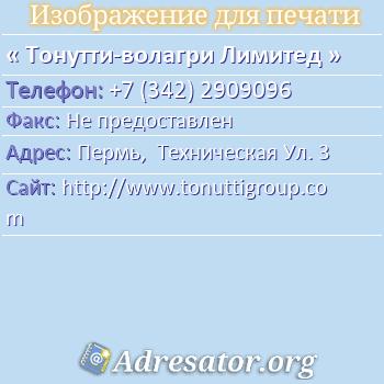 Тонутти-волагри Лимитед по адресу: Пермь,  Техническая Ул. 3