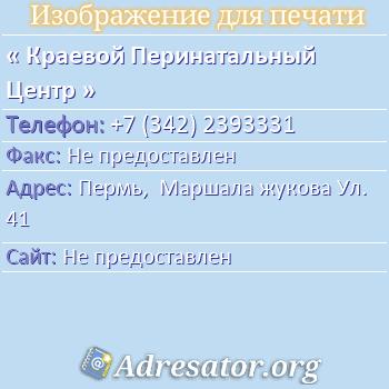 Краевой Перинатальный Центр по адресу: Пермь,  Маршала жукова Ул. 41