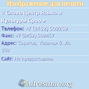 Слово Центр Языка и Культуры Сроо по адресу: Саратов,  Казачья б. Ул. 103