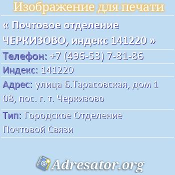 Почтовое отделение ЧЕРКИЗОВО, индекс 141220 по адресу: улицаБ.Тарасовская,дом108,пос. г. т. Черкизово