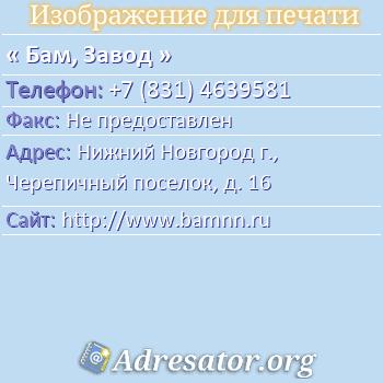 Бам, Завод по адресу: Нижний Новгород г., Черепичный поселок, д. 16