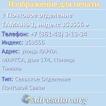 Почтовое отделение ТАМАНЬ 1, индекс 353556 по адресу: улицаКАРЛА МАРКСА,дом174,станица Тамань